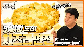Cheese Ramyunjeon, You Can't Go Wrong With This Combo~
