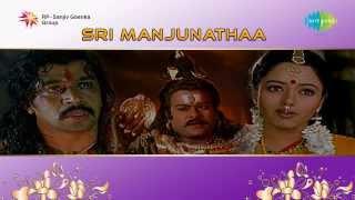 Sri Manjunatha | Jogappa Jagamma song