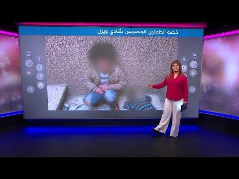 قصة الطفلين يزن وشادي التي هزت مشاعر المصريين  - نشر قبل 1 ساعة