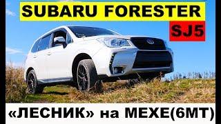 Авто из Японии - Обзор Subaru Forester SJ5 на механике (6MT) 148hp