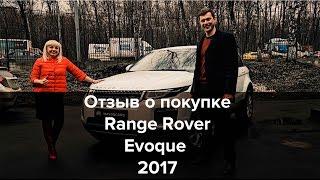 Отзыв о покупке Range Rover Evoque 2.0 (2017) в Mayorcars / Mayorcars - автомобильное агентство