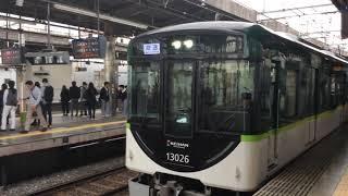 京阪電車 13000系 枚方市引き上げ thumbnail
