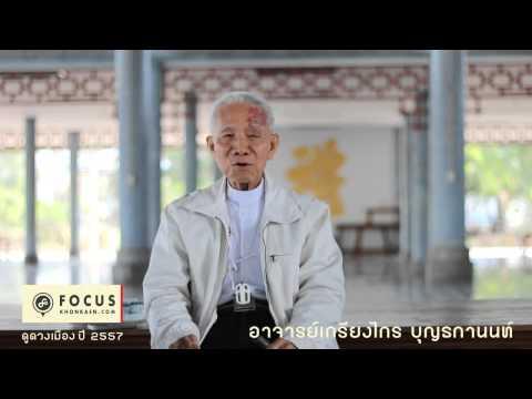 Focus Interview : ดวงเมืองขอนแก่น ปี 2557 โดย อ.เกรียงไกร บุญธกานนท์