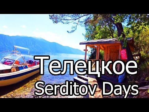 Телецкое озеро, Урочище Актра, Горный Алтая 2018 (Serditov Days)