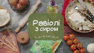 Рецепт: Равиоли с сыром и томатами ─ Торчин®