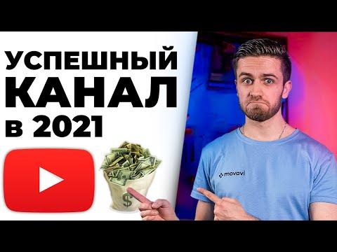 Как Создать и Раскрутить Успешный Youtube Канал в 2021 Году? Как набрать подписчиков и просмотры?