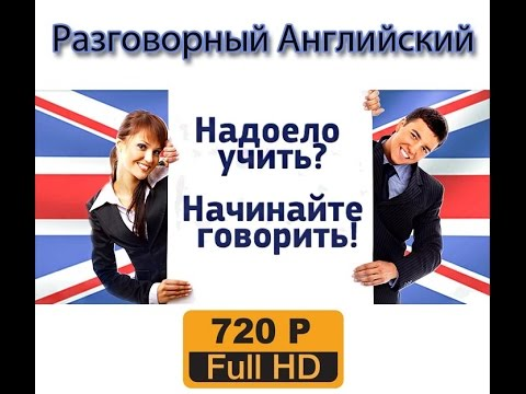 English language for Russian-speakers in 16 - YouTube