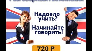 Ускоренное обучение разговорному английскому языку. Видео уроки английского языка