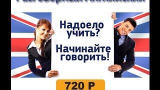 видео Школы английского языка