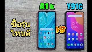 A1k vs Y91c ซื้อตัวไหนดี ดูคลิปนี้มีคำตอบ