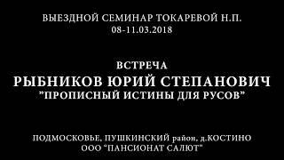 Встреча. Рыбников Ю.С. Выездной семинар. Подмосковье. 08-11.03.2018