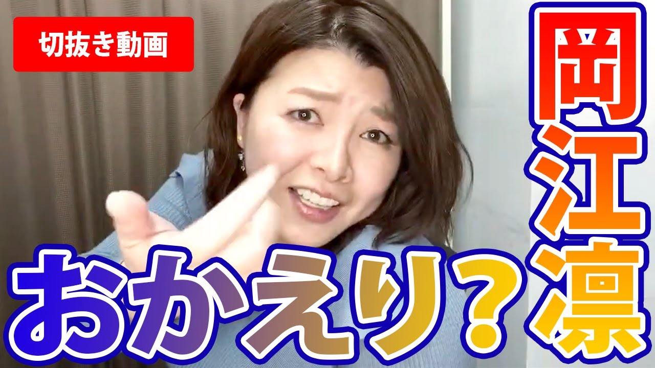Download 【切り抜き】岡江凛は「おかえり」?~Rin Okae~