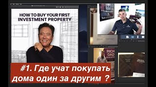 #1 Как Роберт помог мне  купить 12 домов за 2 года (часть 1)