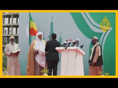 ???? تقنين للمساجد واعتراف بالمجلس الأعلى للشؤون الإسلامية.. مسلمو إثيوبيا نحو مزيد من التحسن