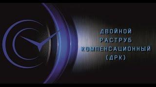 видео Ремонт труб корсис АРМ в Москве