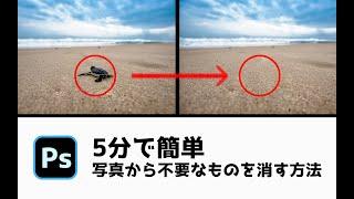 【5分で簡単にできる】不要なものだけ写真から消去する方法【Photoshop】