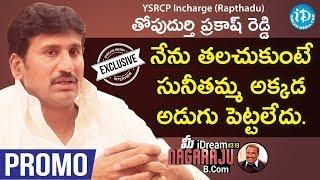 YSRCP Incharge (Rapthadu) Thopudurthi Prakash Reddy Interview- Promo | మీ iDream Nagaraju B.Com #319