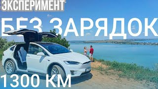 Реалии Эксплуатации Tesla , БЕЗ Домашней Розетки/Model X 100d/#ТеслаТур
