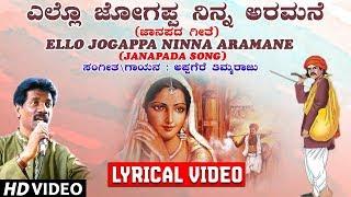 Ello Jogappa Ninna Aramane Lyrical Video Song | Appagere Thimmaraju | Kannada Janapada Songs