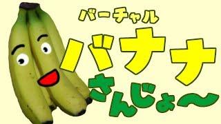 バナナの動画「【バナナ00本目】世界初!?フルーツバーチャルYoutuber はじめまして!バナナです!【バーチャルYoutuber】」のサムネイル画像