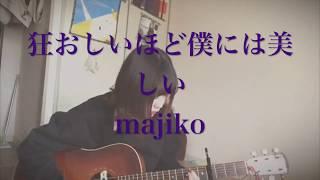 狂おしいほど僕には美しい/majiko  弾き語りカバー