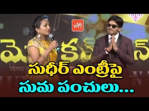 Jabardasth Sudigali Sudheer Funny Entry   Anchor Suma   American Telugu Convention 2018   YOYO TV