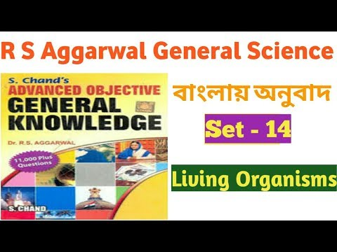 বাংলা অনুবাদ - R S Aggarwal General Science -Set-14(Living Organisms- Part -1)||Rail Grouo - D