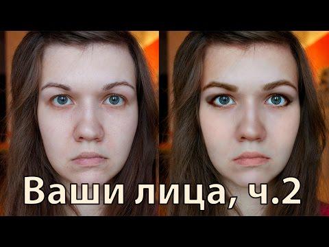 Коррекция грустных глаз. Ваши лица: Выпуск 2