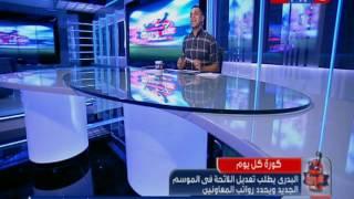 كورة كل يوم |  علاء ميهوب رئيس اللجنة الفنية بالأهلي: محود طاهر سيجلس معى بعد العيد