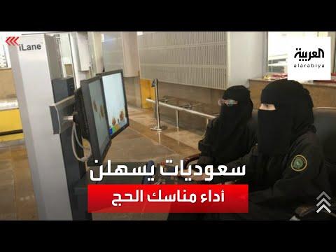 أكثر من 250 موظفة برئاسة الحرم المكي الشريف تشارك في تسهيل أداء النساء لمناسك الحج