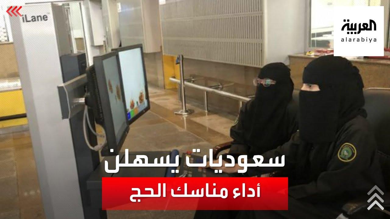 أكثر من 250 موظفة برئاسة الحرم المكي الشريف تشارك في تسهيل أداء النساء لمناسك الحج  - 11:55-2021 / 7 / 20