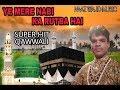 Super Hit Kalam || Ye Mere Nabi Ka Rutba Hai || Fankar Chote Azim Nazan || Naaz Wajid Music|| 2018