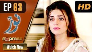 Pakistani Drama | Noor - Episode 63 | Express Entertainment Dramas | Asma, Agha Talal, Adnan Jilani