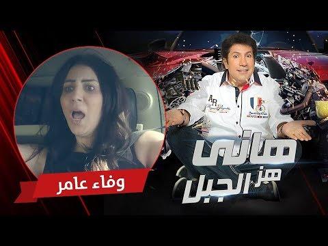 هاني هز الجبل   وفاء عامر   الحلقة كاملة رمضان 2017