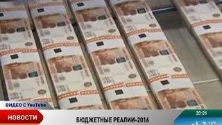 В Госдуме активно обсуждают расходы федерального бюджета  — 2016