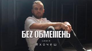 БЕZ ОБМЕЖЕНЬ - Хочеш (Прем`єра синглу)
