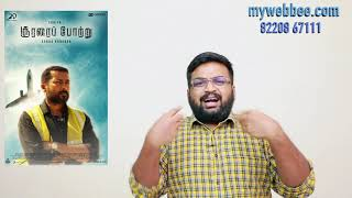 Soorarai Pottru review by Prashanth