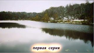 ЖЕНА ИЗ СЕЛА Русские мелодрамы 720hd #1 часть