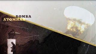 """Эксклюзив! Взломать проект """"Манхэттен"""". Анатолий Яцков. Документальный фильм"""