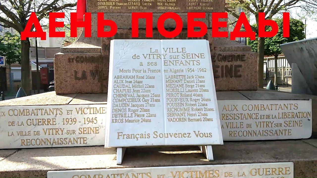 День победы во Франции 8 мая   Бонжур Франция