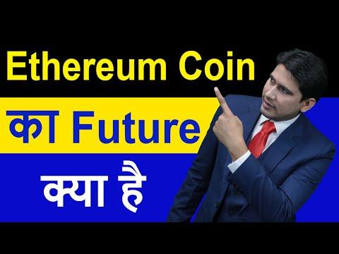 एथेरियम कॉइन  कितना  HIGH  जा सकता है !  DNA! Ethereum Coin By Global Rashid in Hindi/Urdu