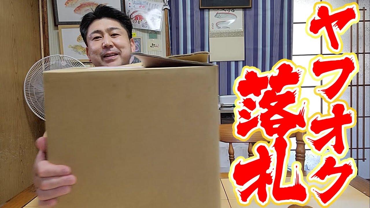 落札した金魚とじーちゃんのお気に入りを紹介!【爺ちゃんの朝ご飯もあるよ!】