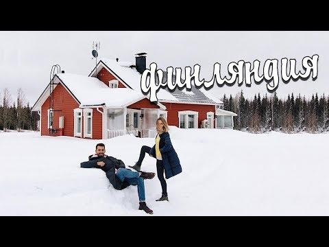 Обзор дома в Финляндии, 2 простых завтрака и скандинавский стиль жизни - Ржачные видео приколы