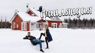 Обзор дома в Финляндии, 2 простых завтрака и скандинавский стиль жизни
