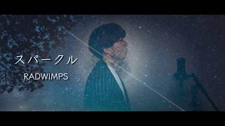 スパークル [original ver.] / RADWIMPS『君の名は。』歌ってみた(cover by 吉田有輝)