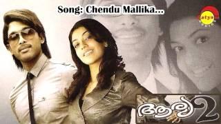 Chendu Mallika -  Aarya 2