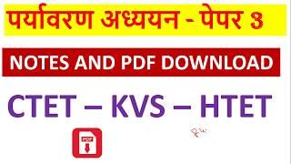 पर्यावरण अध्ययन - पेपर 3 (CTET – KVS – HTET) (NOTES AND PDF DOWNLOAD )