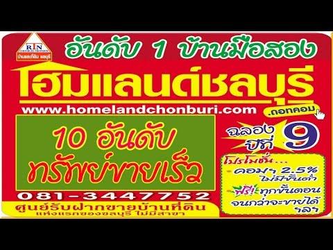 บ้านมือสองชลบุรี homelandchonburi ( 10 อันดับขายเร็ว ฉลอง...ปีที่ 9 )
