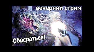 УЖАСЫ В ТЁМНОЙ КОМНАТЕ, ПРОВЕРЯЕМ НЕРВИШКИ! Resident Evil 7