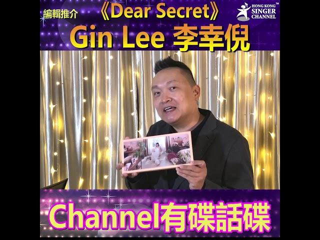 Gin Lee 李幸倪 Dear Secret Channel有碟話碟⭐️⭐️